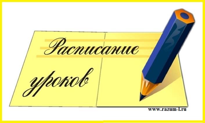 Сайт МКОУ СОШ пгт. Зарубино - Расписание уроков МКОУ СОШ пгт…